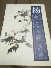 杨姓史话——中华姓氏文化丛书系列