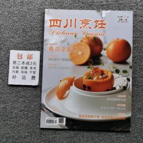 四川烹饪2019年4月总第388期