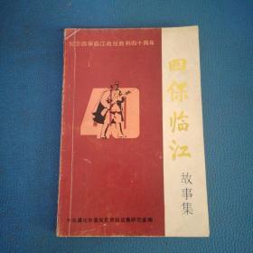 四保临江故事集 纪念四保临江战役胜利四十周年