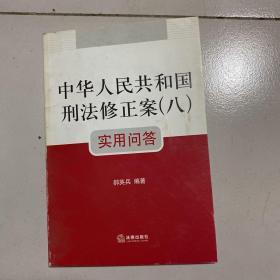 中华人民共和国刑法修正案(八)实用问答