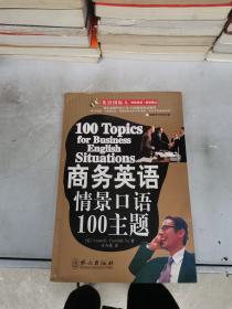 商务英语情景口语100主题【满30包邮】【附光盘】