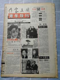 创刊号:作家文摘青年导刊1999年1月1日(4开16版)