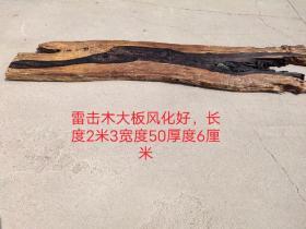 雷击木枣木大板一块,造型不错,风化好