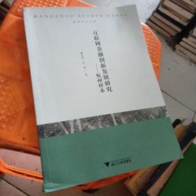 互联网金融创新发展研究:杭州样本