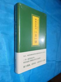 西藏生死书:一日一课(未开封)
