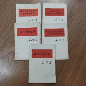 毛泽东语录五册合售