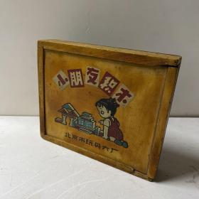 约五六十年代玩具 小朋友积木 仅存外盒