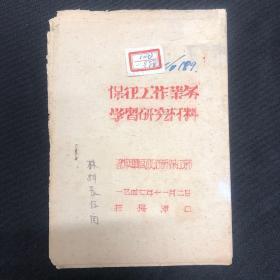 1947年辽宁军区政治部【保卫工作业务学习研究材料】红印本