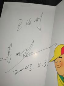 上海滩著名笑星 王汝刚 签名手迹