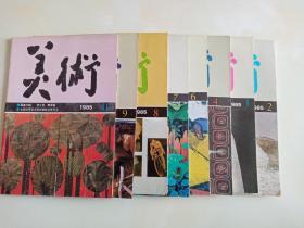 美术月刊 1985年2、3、4、6、7、8、9、11
