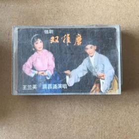 怀旧老磁带—锡剧 双推磨 王兰英 蒋昌涌