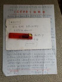 武汉大学徐梅芬教授信札1通1页 带封