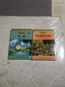 宫崎骏作品VCD(两盒装,四张碟片,分别为:平成狸合战、龙猫。)