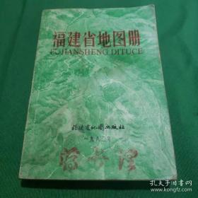福建省地图册(1982年   一版一印)