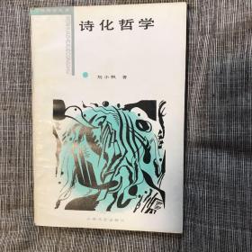 诗化哲学 刘小枫签名 签赠