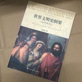 世界文明史纲要(古代部分)