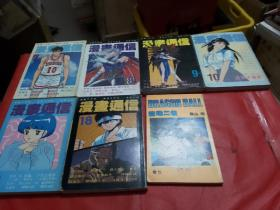 漫画通讯 【第7--8--9--10--11--18期】6本合售