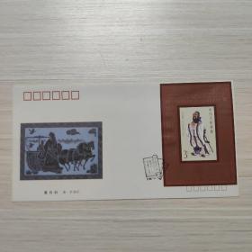 信封:孔子诞生二千五百四十周年-小型张-纪念封/首日封