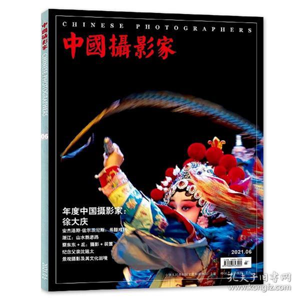 《中国摄影家》杂志 2021年6期 年度中国摄影家徐大庆 全新未拆封