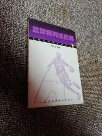 篮球裁判法图解:裁判法图解系列丛书