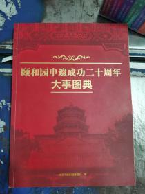 颐和园申遗成功二十周年大事图典