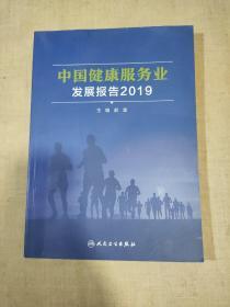 中国健康服务业发展报告2019 签名本
