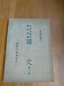 复兴高级中学教科书 国文 第一册