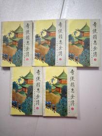 奇侠精忠全传(全五册)