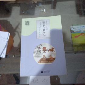 语文主题学习四年级上册。