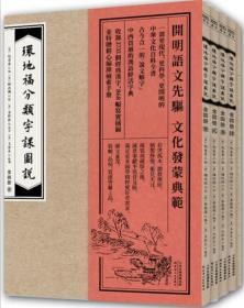 """学习中国文化,尤其是传统文化,难得的好书、参考书,能与新华字典相媲美,而且很生动和形象。《环地福分类字课图说》(全四册)》为四册八卷本,文字涵盖宝物、器皿、花鸟、动物、建筑、纺织、衣饰、姓氏、人事、兵器、算学、地理等世间万象,共收录两千七百三十三个汉字,以及八百六十八幅绘画配采用""""六宫格"""",使图文合参、学养并重,解读了每个字背后的来源典故、文化背景、思想意识。不仅讲解了字形、读音和字义,还更深层。"""