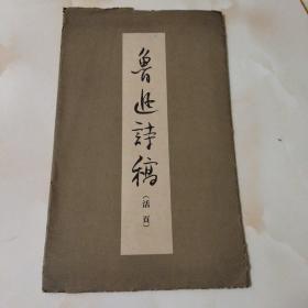 鲁迅诗稿 活页 全12张 1962年一版一印