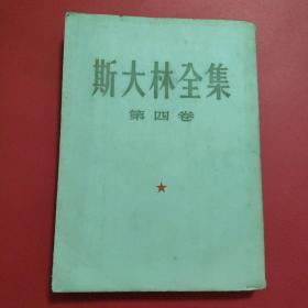 斯大林全集第四卷