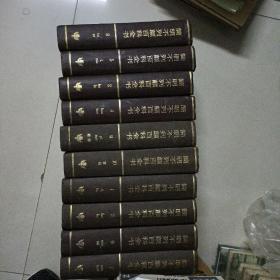 简明不列颠百科全书1一10