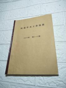 民进中央工作简报 2003年 第1-13期 合订本