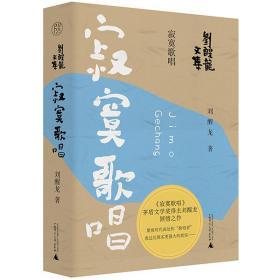 刘醒龙文集·寂寞歌唱❤ 广西师范大学出版社9787559839756✔正版全新图书籍Book❤