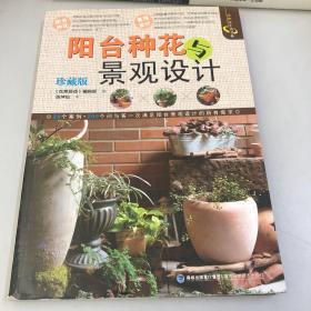 阳台种花与景观设计(珍藏版)/绿指环生活书系