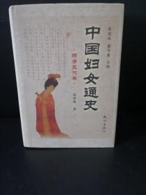 中国妇女通史:隋唐五代卷