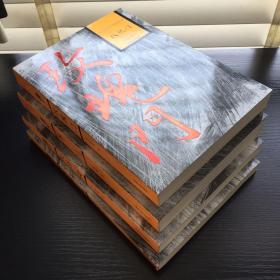 铁凝长篇小说图文本:玫瑰门、笨花、大浴女、无雨之城;4册合售