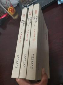 中国戏曲通史