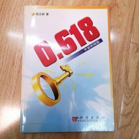 0.618:宇宙的钥匙(一版一印)