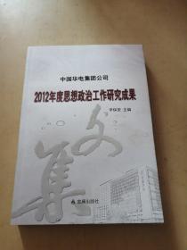 中国华电集团公司2012年度思想政治工作研究成果