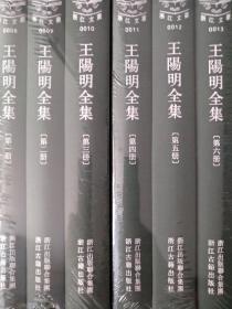 浙江文丛:王阳明全集(新编本)(竖排繁体、精装全六册)