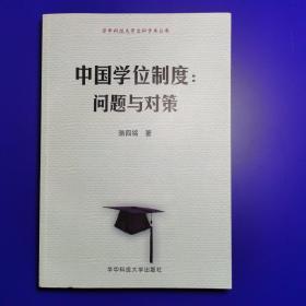中国学位制度:问题与对策
