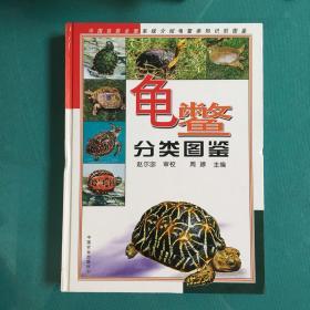 龟鳖分类图鉴(塑封发货,内新)