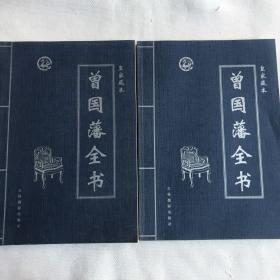 曾国藩全书:皇家藏本(第一二卷)2本合售