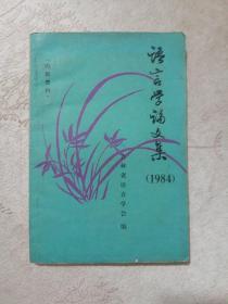语言学论文集(1984)