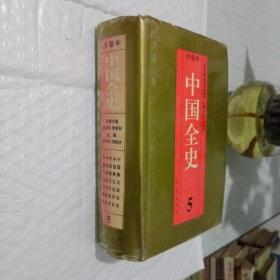 百卷本中国全史(5)