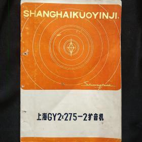 《上海GY2X2275-2扩音机》说明书 上海无线电三十二厂 私藏 品佳.书品如图