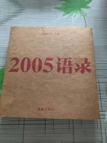 2005语录
