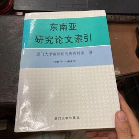东南亚研究论文索引 1980一1989
